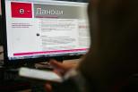 УЈП ја објави трета листа на должници